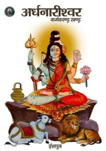 A Book Cover Image Ardh Narishwara Karmkand Khanda